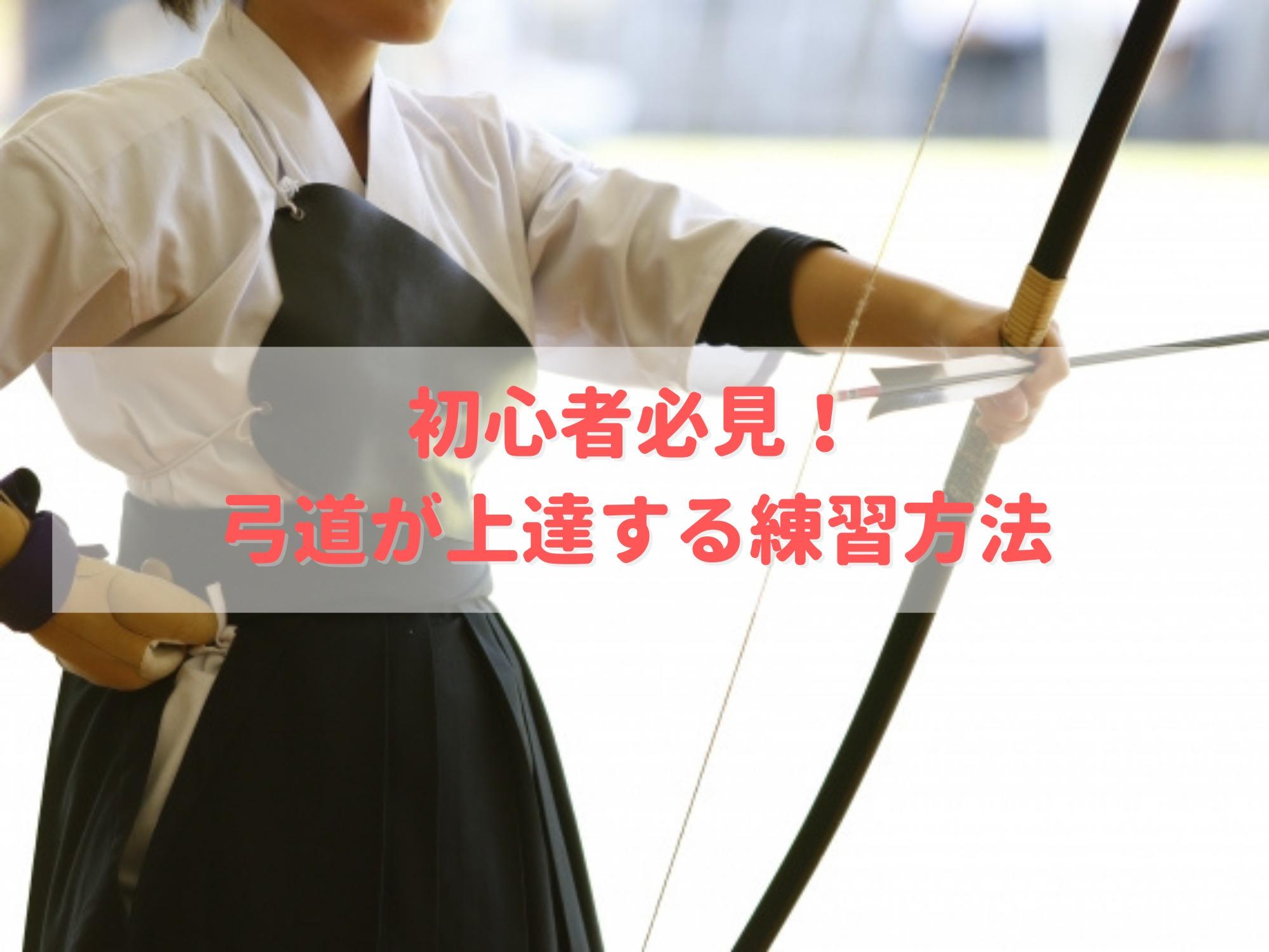 弓道が上達する練習方法のキービジュアル
